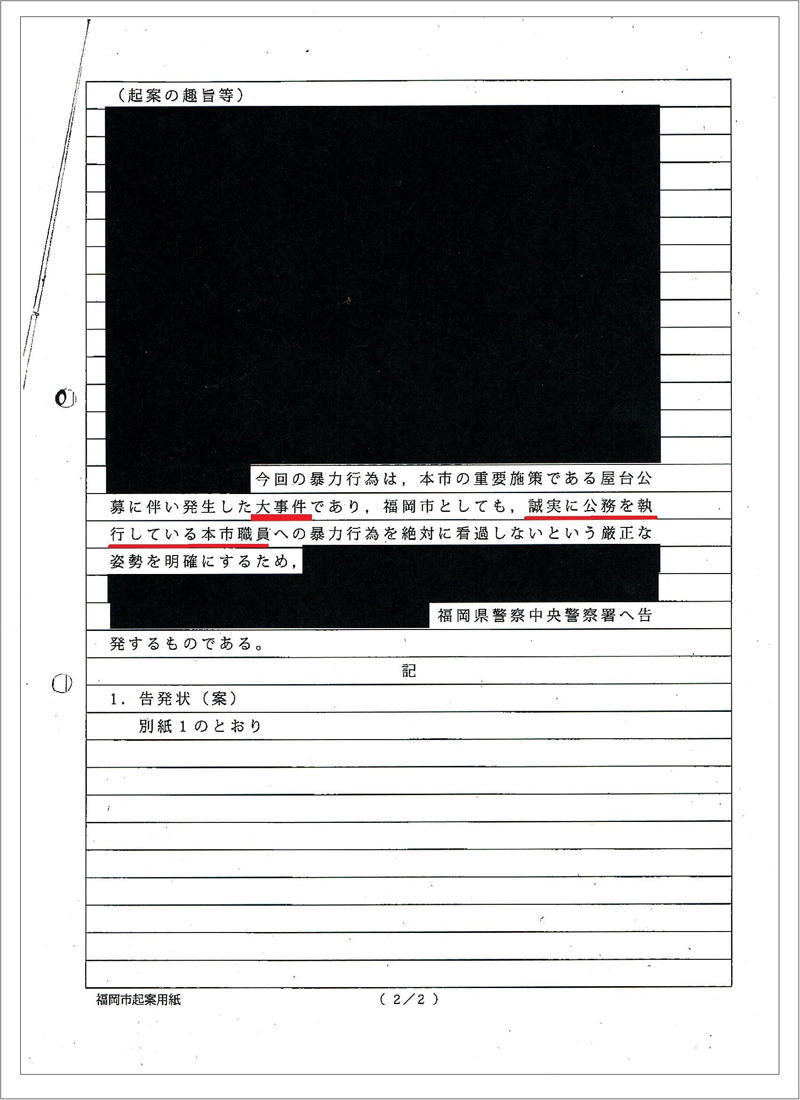 http://hunter-investigate.jp/news/2017/05/12/20170512_h01-02.jpg