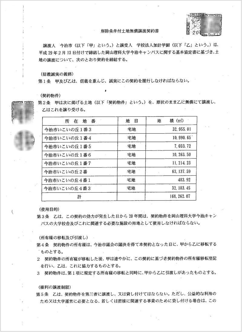 http://hunter-investigate.jp/news/2017/05/18/20170518_h01-03.jpg