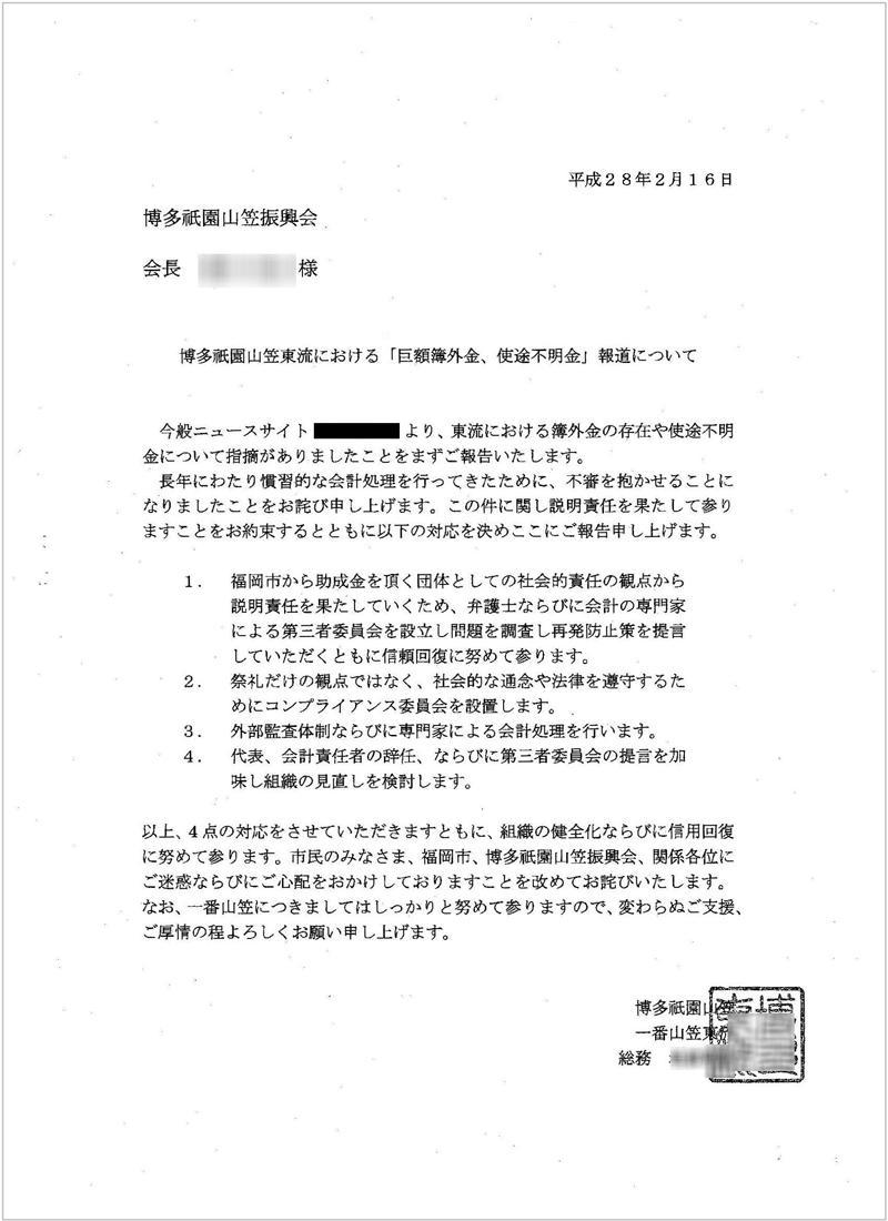 http://hunter-investigate.jp/news/2017/06/05/20170605_h01-01.jpg