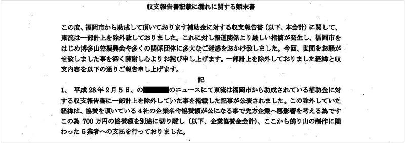 http://hunter-investigate.jp/news/2017/06/05/20170605_h01-02.jpg
