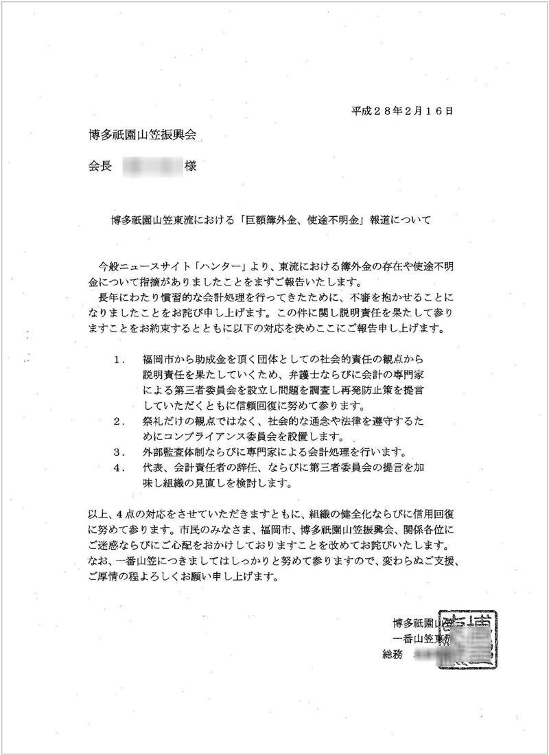 http://hunter-investigate.jp/news/2017/06/05/20170605_h01-03.jpg