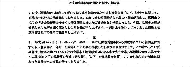 http://hunter-investigate.jp/news/2017/06/05/20170605_h01-04.jpg