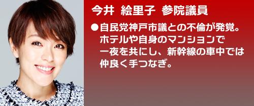 今井 絵里子 参院議員