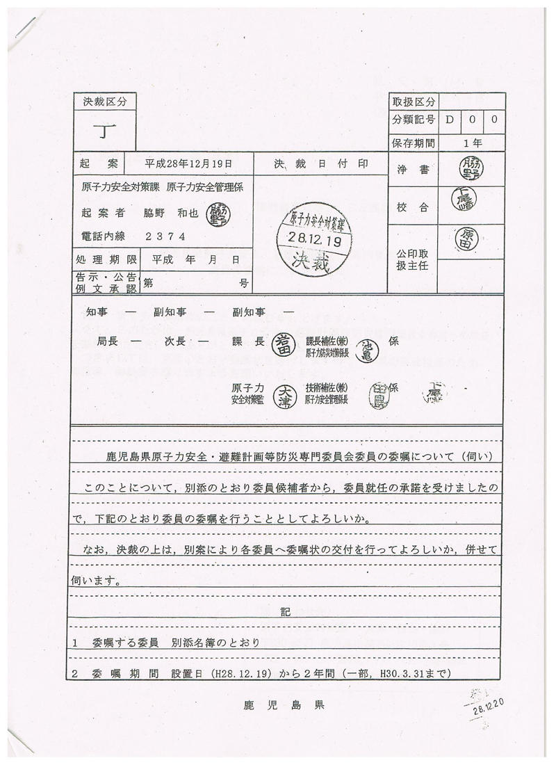http://hunter-investigate.jp/news/2017/08/04/20170804_h01-03.jpeg
