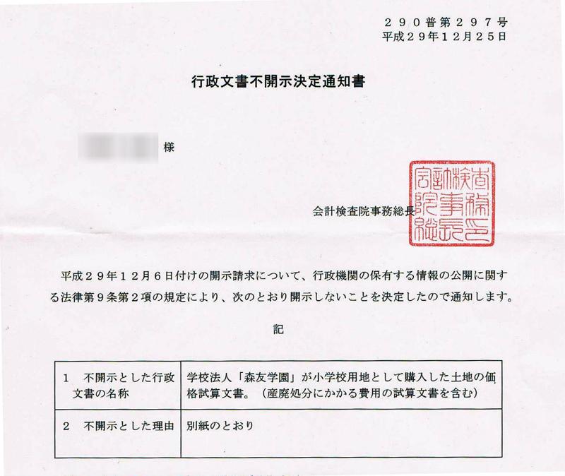 http://hunter-investigate.jp/news/2018/01/05/20180104_h01-02.jpg
