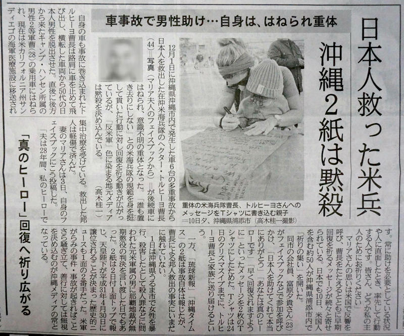 http://hunter-investigate.jp/news/2018/01/31/20180131_h01-01.jpg
