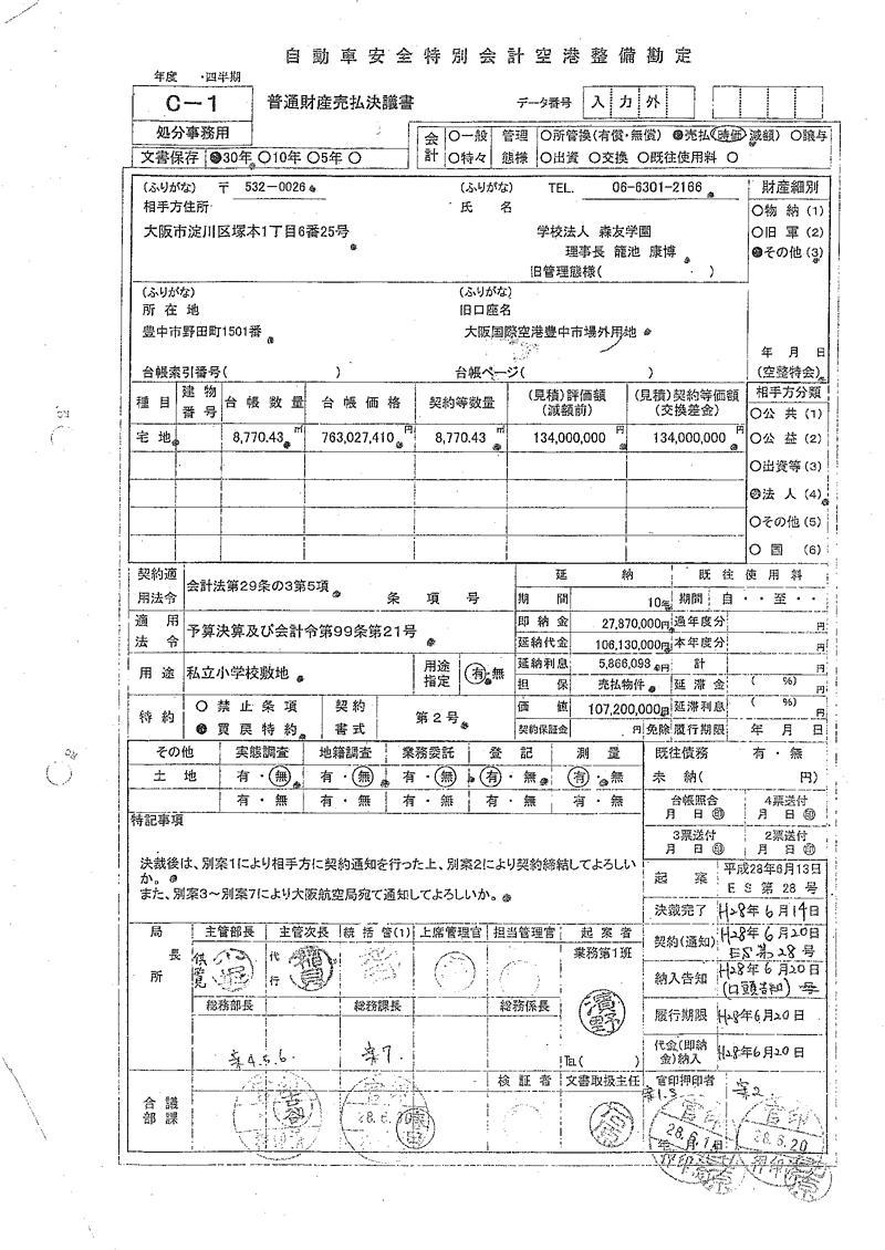 http://hunter-investigate.jp/news/2018/03/07/20180308_h01-01.jpg