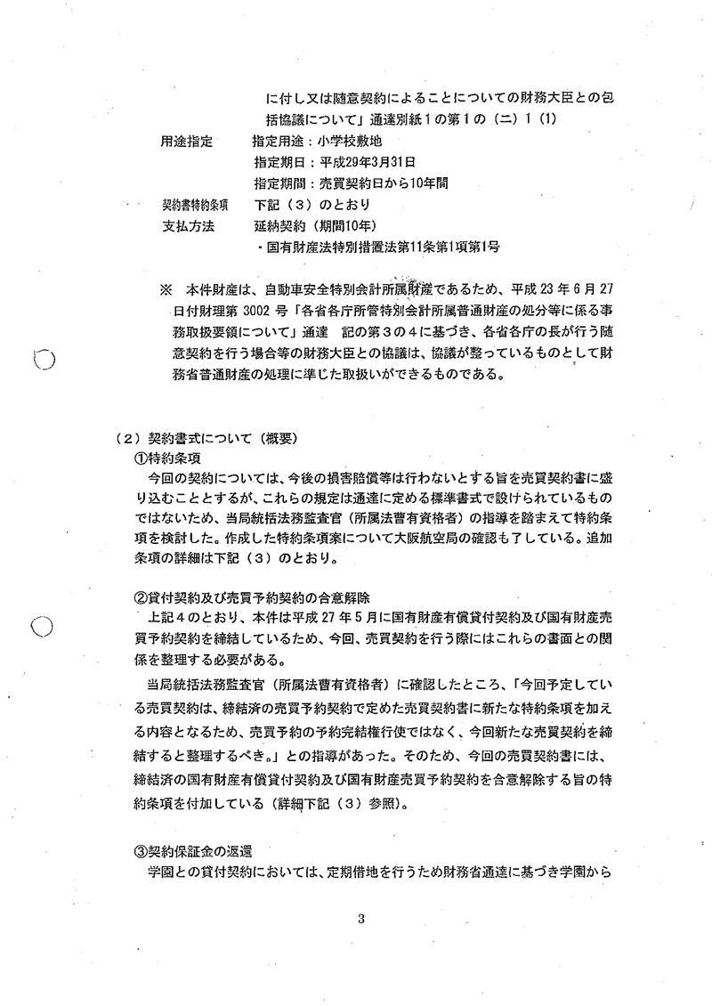http://hunter-investigate.jp/news/2018/03/07/20180308_h01-04.jpg