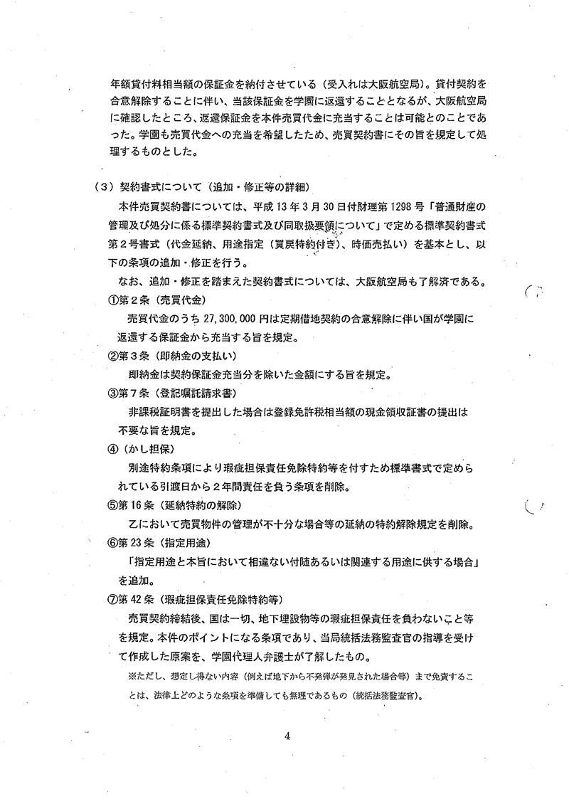 http://hunter-investigate.jp/news/2018/03/07/20180308_h01-05.jpg
