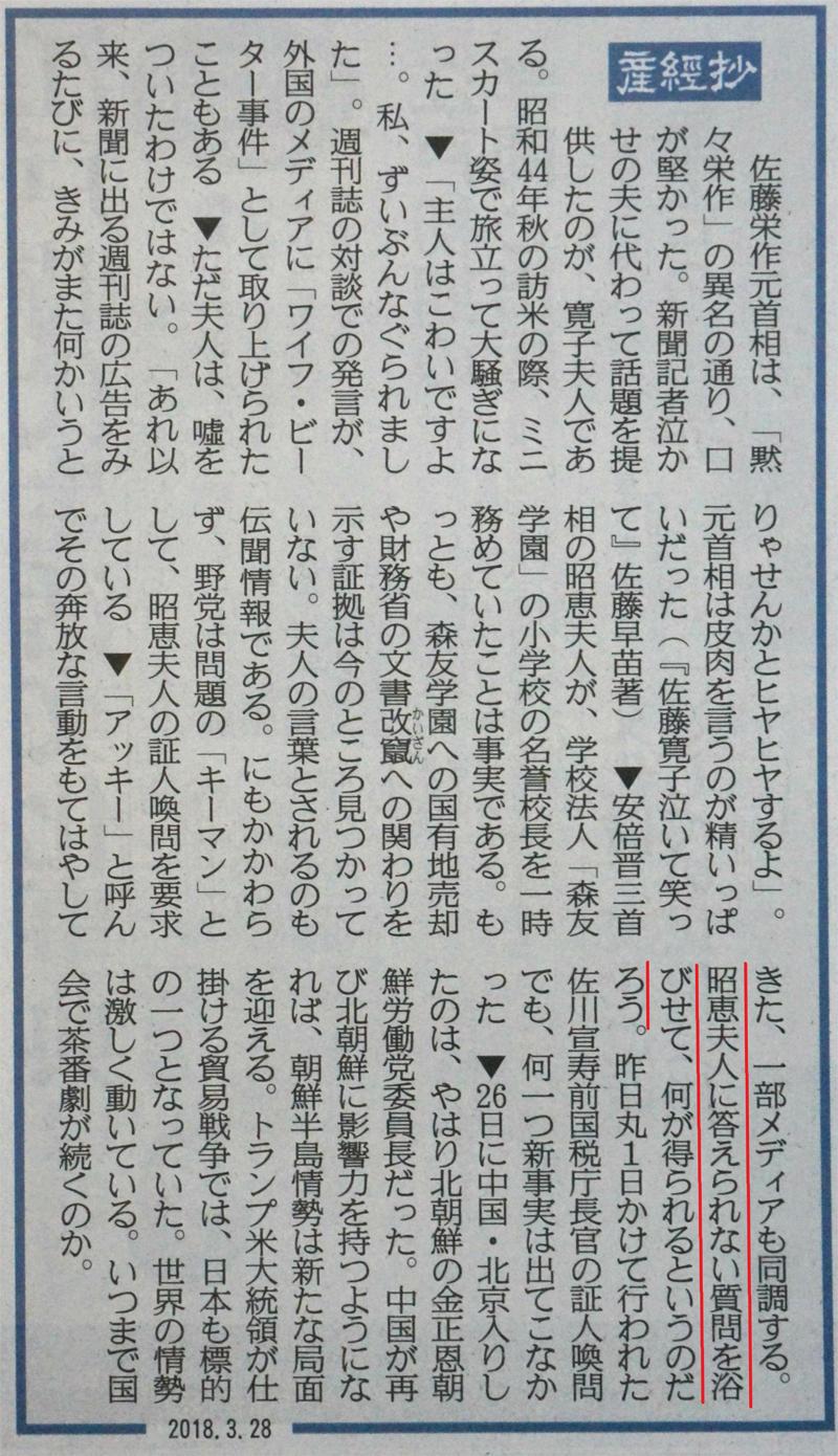 http://hunter-investigate.jp/news/2018/03/29/20180329_h01-01.JPG