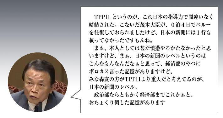 http://hunter-investigate.jp/news/2018/03/30/0330_asou1.jpg