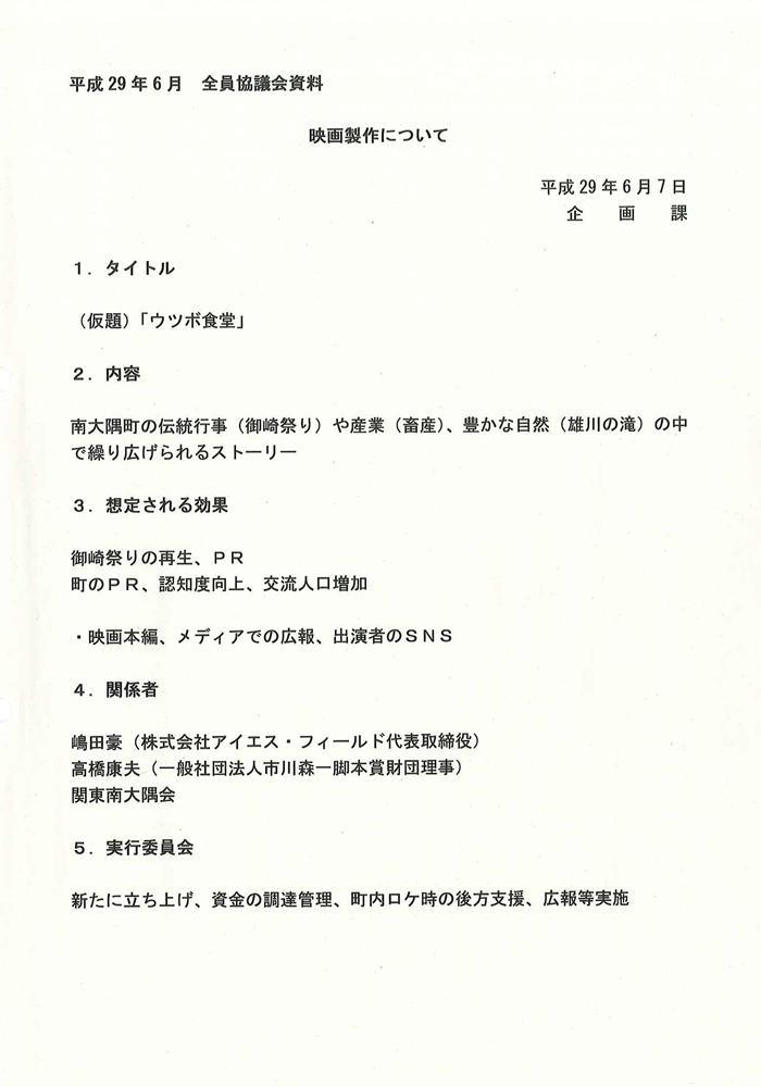 http://hunter-investigate.jp/news/2018/05/09/20180511_h01-01.jpg