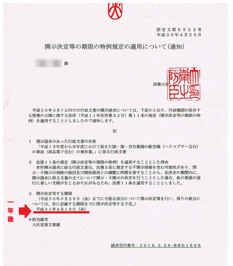 http://hunter-investigate.jp/news/2018/05/14/20180514_h01-02.jpg