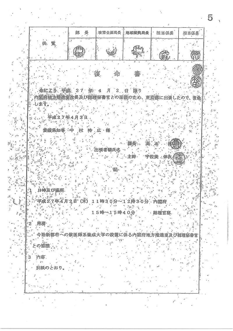 http://hunter-investigate.jp/news/2018/05/25/20180528_h01-01.jpg