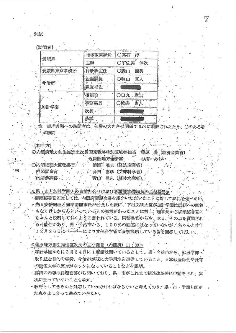 http://hunter-investigate.jp/news/2018/05/25/20180528_h01-03.jpg