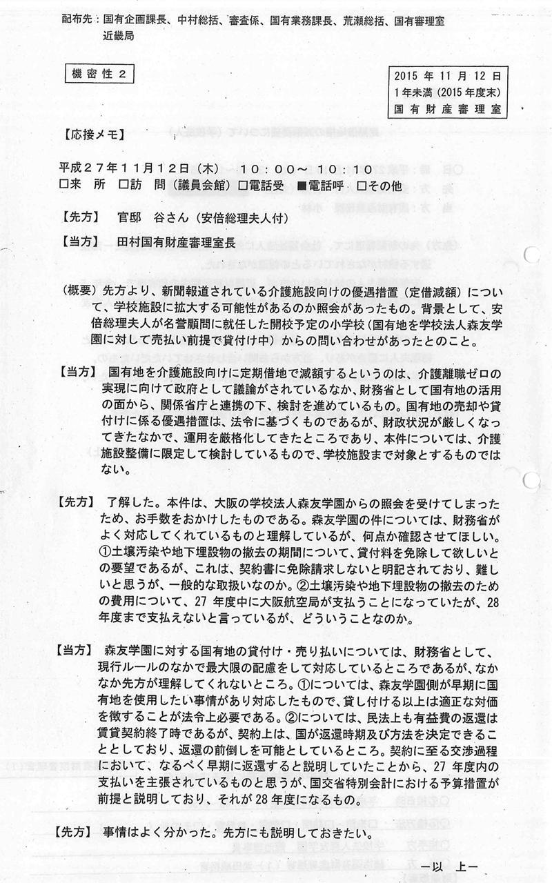 http://hunter-investigate.jp/news/2018/05/31/20180601_h01-02.jpg