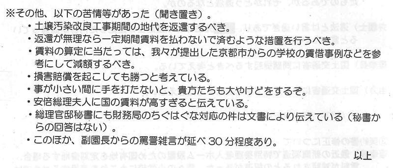 http://hunter-investigate.jp/news/2018/05/31/20180601_h01-04.jpg