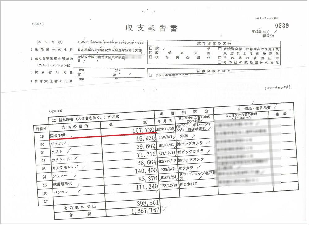http://hunter-investigate.jp/news/2018/07/03/20180703_h01-01.jpg