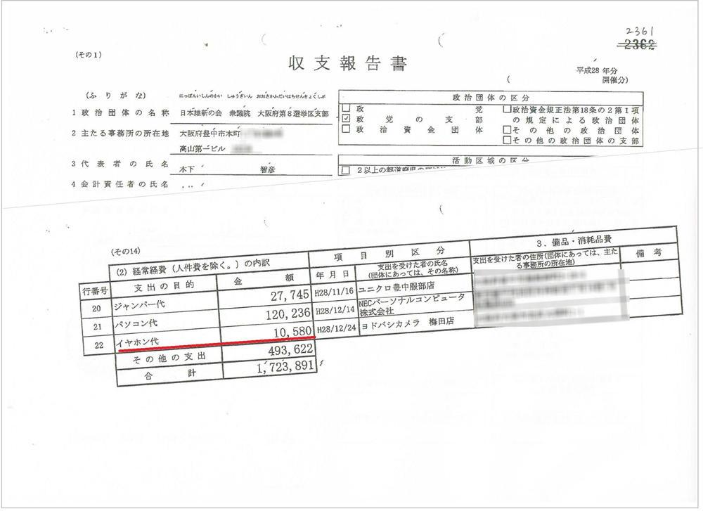 http://hunter-investigate.jp/news/2018/07/03/20180703_h01-03.jpg