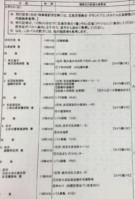 http://hunter-investigate.jp/news/2018/08/10/20180810_h01-03.jpg