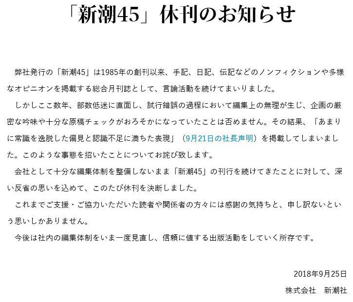 http://hunter-investigate.jp/news/2018/09/27/20180928_h01-04.jpg