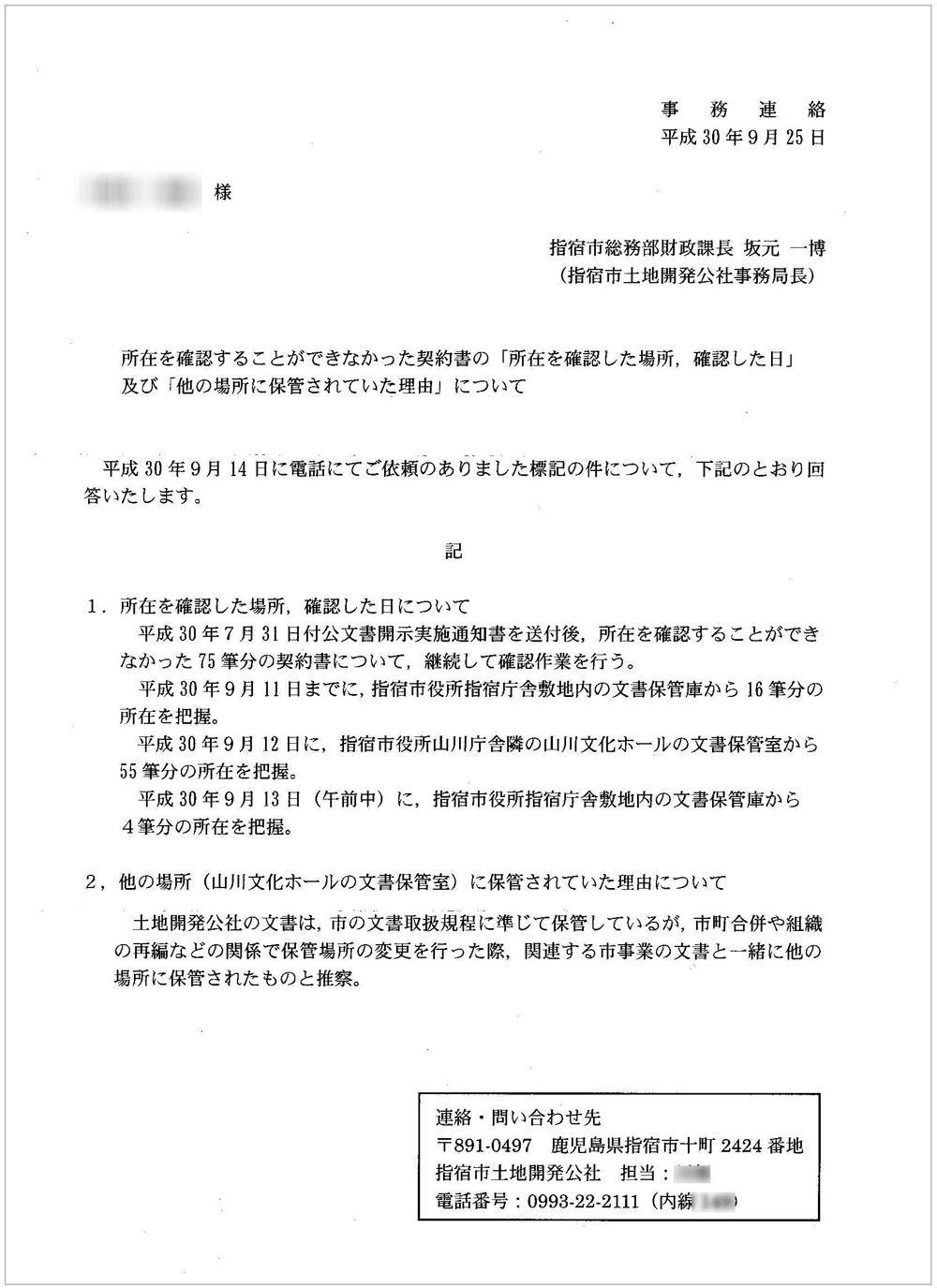 http://hunter-investigate.jp/news/2018/10/02/20181002_h01-02.jpg