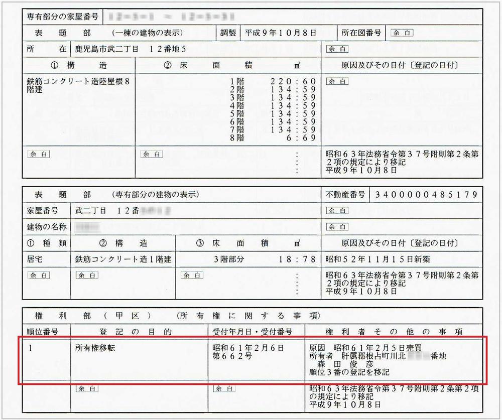 http://hunter-investigate.jp/news/2018/10/03/20181003_h01-01.jpg