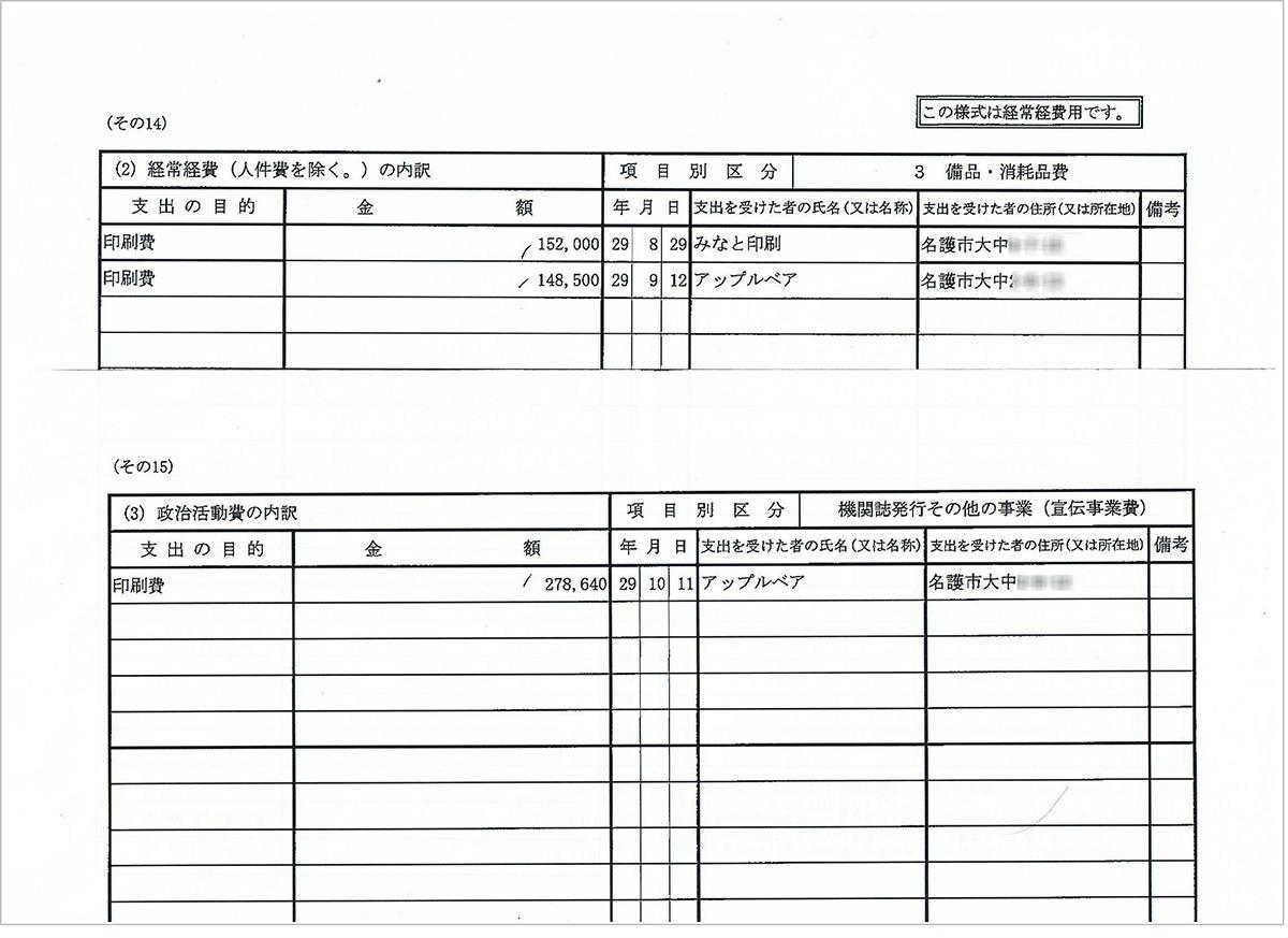 http://hunter-investigate.jp/news/2018/12/06/20181206_h01-03.jpg