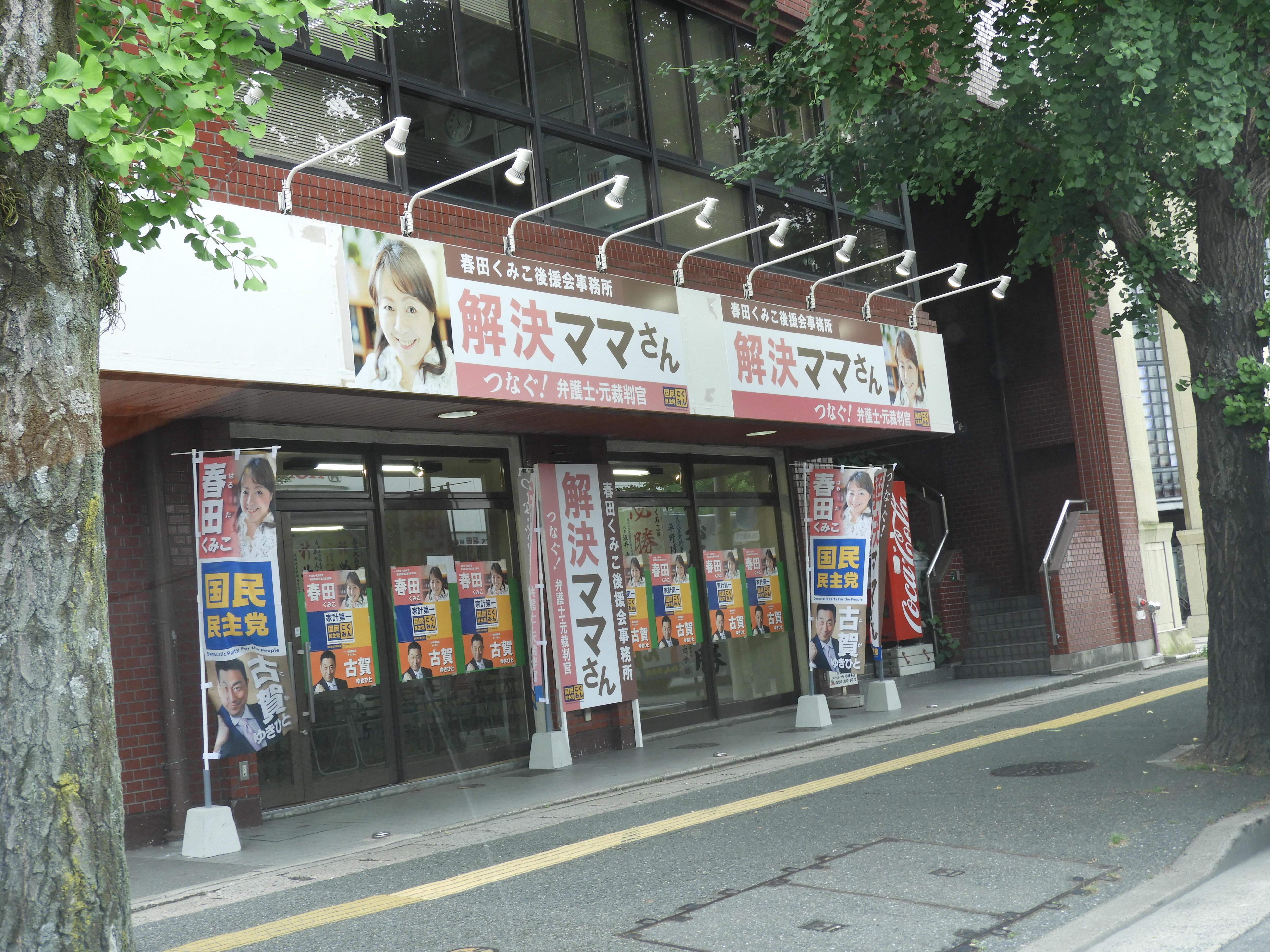 http://hunter-investigate.jp/news/2c07360fcb8335fe510feadbb52244829ca7b260.JPG