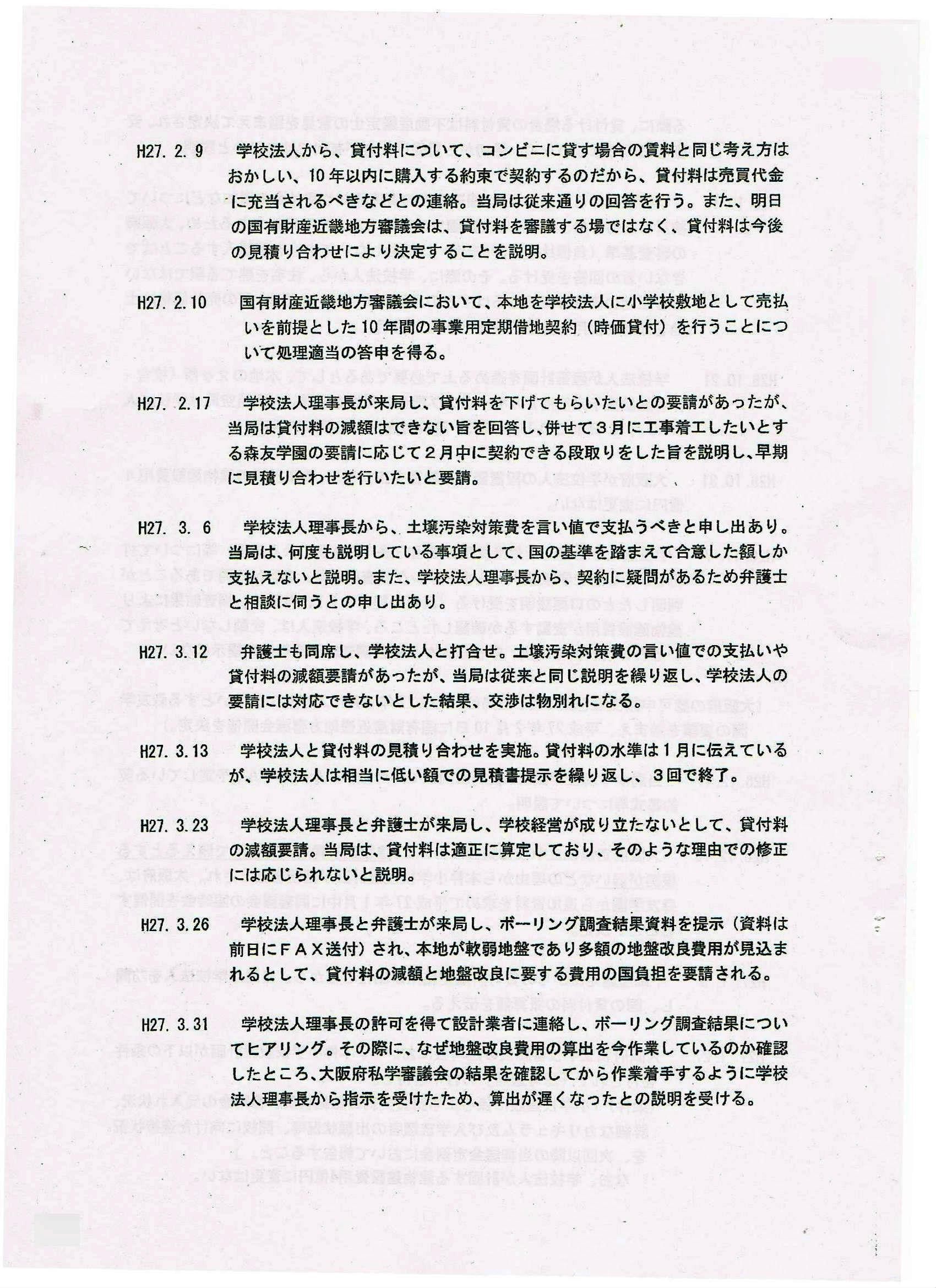 http://hunter-investigate.jp/news/36391690e3578daaa92d448554ecd523648d0df1.jpg