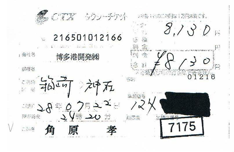 http://hunter-investigate.jp/news/3db38a202be77bc0b964ae9a735b2f740e13f20e.jpg