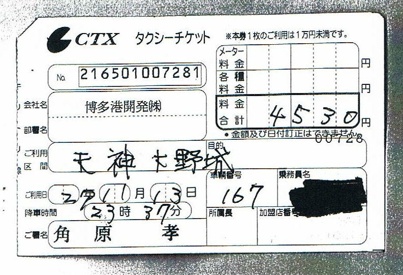 http://hunter-investigate.jp/news/556c225de66963e2e419f3337b1379d8f896e80b.jpg