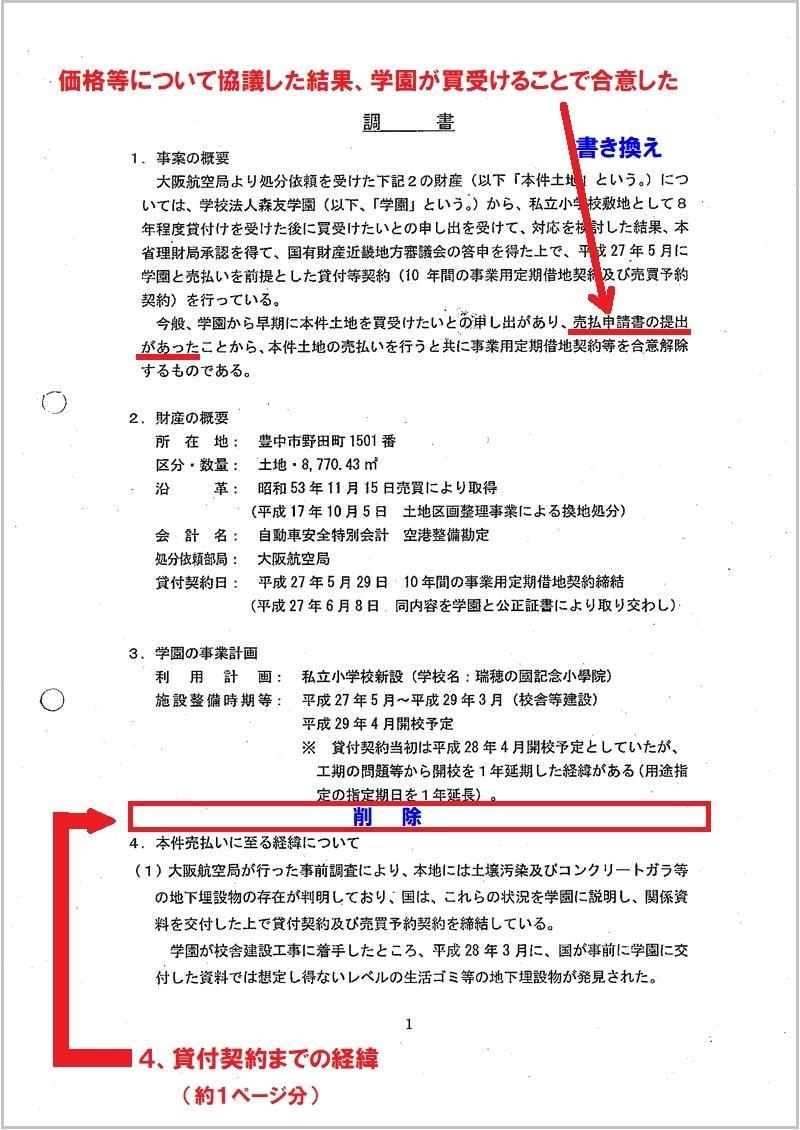 http://hunter-investigate.jp/news/56e37a2a79b2aef7aeb6510fc064d7b7f1e5a80b.jpg