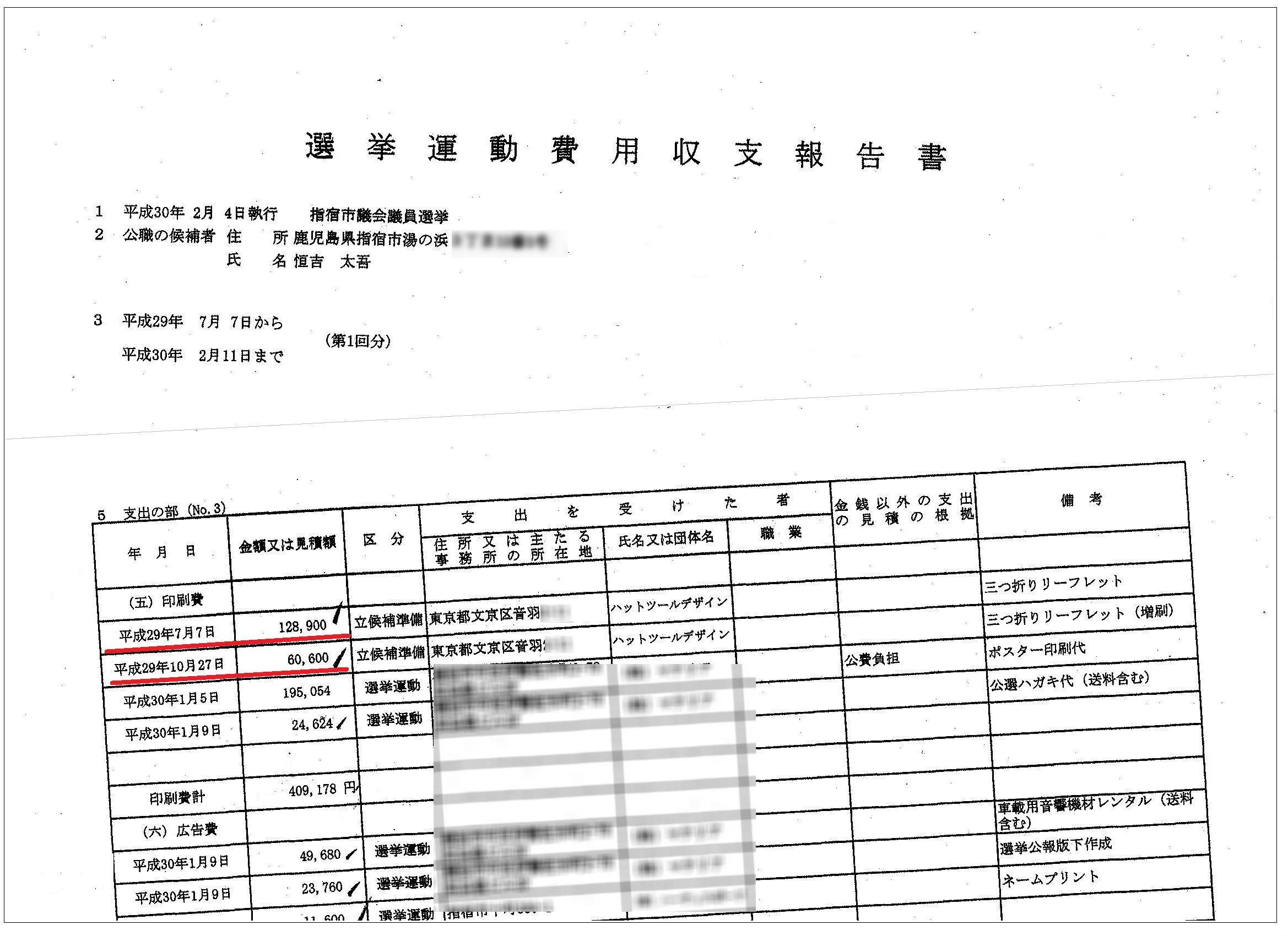 http://hunter-investigate.jp/news/816043429e967aa04427468e7408a3f9b6fdae6a.jpg