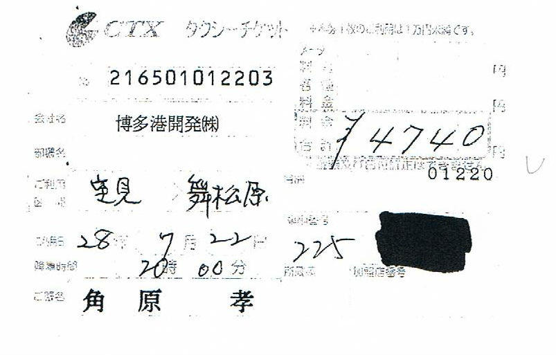 http://hunter-investigate.jp/news/aab13398c6a43e68071eb63239633ccf2ed472f6.jpg
