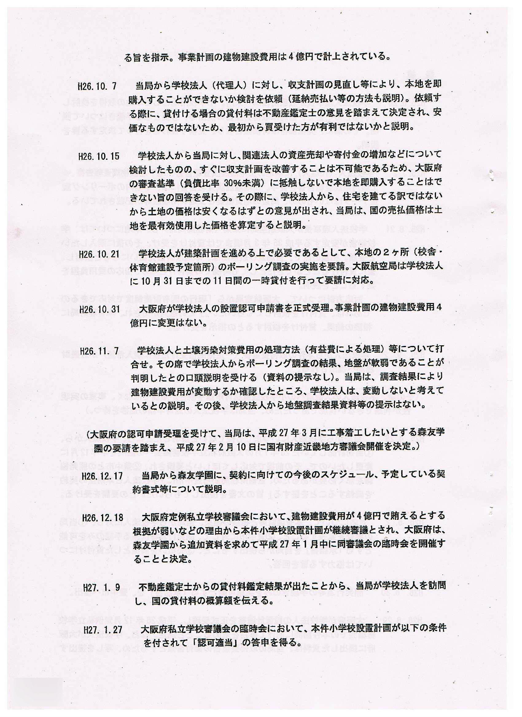 http://hunter-investigate.jp/news/aade029310b41db2652845626a31b2ba17ad7d16.jpg