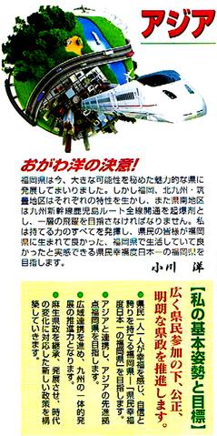 麻生県政を継承