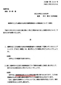 福岡市立こども病院の九州大学病院敷地内への移転案について(回答)