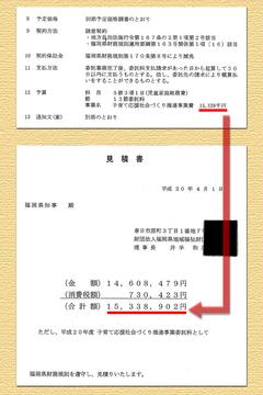 書類2-2