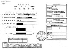 収支報告書1-1