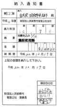 納入通知書2
