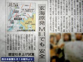 西日本新聞6月1日朝刊