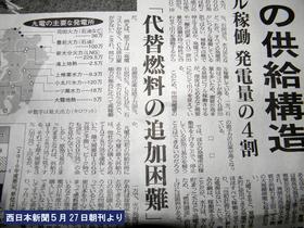 西日本新聞5月27日朝刊