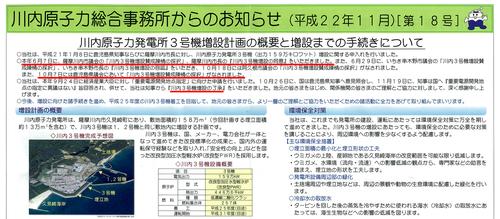 川内原子力発電所3号機増設計画の概要と増設までの手続きについて