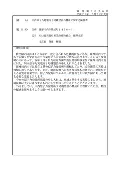 陳情第3076号
