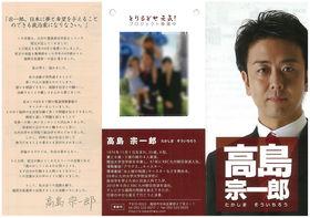 高島氏リーフレット (1).JPG