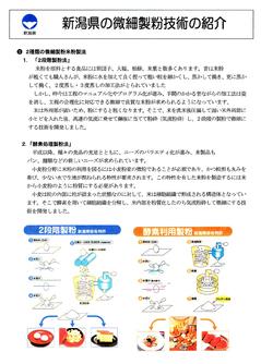新潟県の微細製粉技術の紹介
