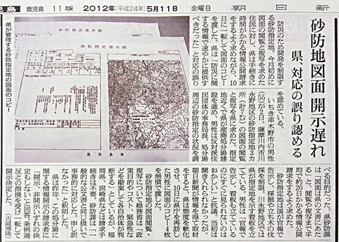 朝日新聞5月11日付朝刊