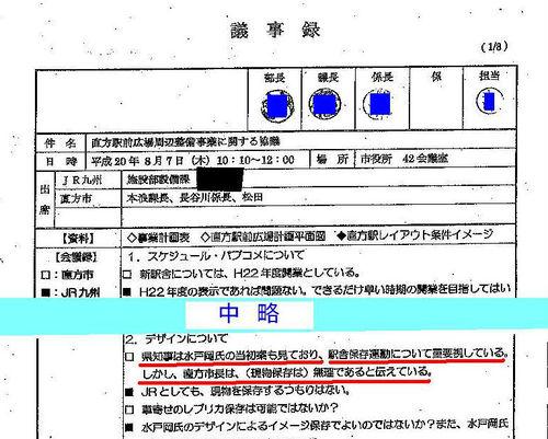 gennpatu 1864410248.jpgのサムネール画像