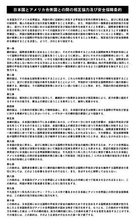 日米安全保障条約